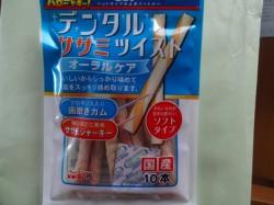 歯磨きガムのデンタルささみツイスト
