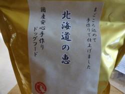 北海道の恵800gの外観は金色