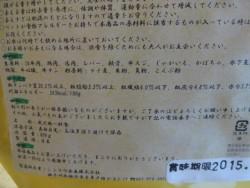 北海道の恵の裏面記載