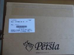 ペットシア最後の定期便