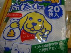 ペット用ウンチ処理袋のプレゼント