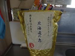 北海道の恵2Kg半額で購入しました