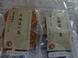 北海道の恵のオヤツのプレゼント