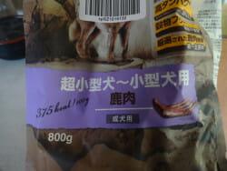 ニュートロ ワイルド レシピ 超小型犬~小型犬用 成犬用 鹿肉